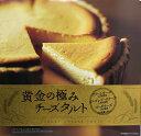 黄金の極みチーズタルト
