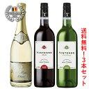 3本まとめて600円お得&送料無料 ノンアルコールワイン&スパークリングワイン デュク・ドゥ・モンタ
