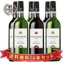 送料無料&6本まとめてお買い得! 美味しいノンアルコールワイン ヴィンテンス・メルロー/シャルドネ