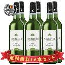 6本まとめて1200円お得【送料無料|沖縄除く】美味しいノンアルコールワイン ヴィンテ