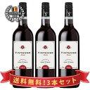 3本まとめて割引販売【送料無料|沖縄除く】美味しいノンアルコールワイン ヴィンテンス・メルロー(赤)3本セット
