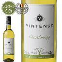 ワインから作った本格派!! 美味しいノンアルコールワイン ヴィンテンス・シャルド