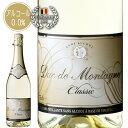 マスターソムリエも認めた本格派!!美味しいノンアルコールワインスパークリングワイン デュク・ドゥ・モンターニュ