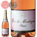 マスターソムリエも認めた本格派!!美味しいノンアルコールワインスパークリングワイン デュク・ドゥ・モンターニュ・ロゼ