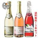 【送料無料 沖縄除く】ノンアルコールパーティーセット 人気のノンアルコール3本セット<デュク&ロゼ&ベリー>