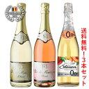 【送料無料 沖縄除く】ノンアルコールパーティーセット 人気のノンアルコール3本セット<デュク&ロゼ&ピーチ>