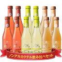 【家飲み応援企画】ヴィンテンスアイス・ミニ・3種類各4本(200ml×12本)