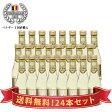 送料無料&24本まとめてお買い得! 美味しいノンアルコールワイン スパークリングワイン デュク・ドゥ・モンターニュ・ミニ 24本セット