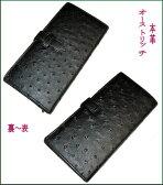 【送料無料】2色あり本革オーストリッチ●長財布・●黒色