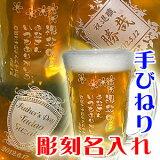 【ビアジョッキ 名入れ・彫刻】手びねりビールジョッキ 【410ml】ビールグラス ビアグラス 還暦祝い 退職祝い 記念品 父の日 母の日 記念日 バレンタイン 古希 長寿 卒業記念