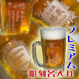 ビアジョッキ プレミアムビールジョッキ ビアグラス
