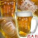 【ビアジョッキ名入れ彫刻】手びねりビールジョッキ【410ml】名入れビールグラスビアグラス還暦祝い退職祝い記念品父の日母の日記念日敬老の日古希還暦祝いのお祝い誕生日プレゼントに!名入れグラスマイグラス【楽ギフ_名入れ】納期:2-3日前後