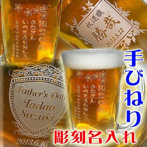 【ビアジョッキ 名入れ彫刻】手びねりビールジョッキ 【410ml】名入れビールグラス ビア…...:shop-adex:10003284