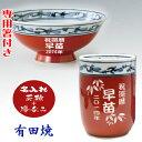 【送料無料】名入れ 有田焼 茶碗 湯呑みセット【彫刻】【楽ギフ_名入れ】還暦祝い 敬老の日