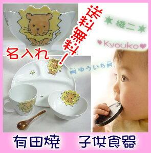 ライオン 食い初め