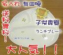 【送料無料】名入れ 有田焼 子供食器(子ども食器・ベビー食器・こども食器・子供用食器)