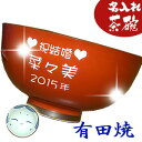 名入れ 有田焼 茶碗(赤)おかめ【彫刻】3日-5日前後でお届...