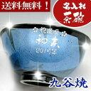 【送料無料】名入れ 九谷焼 茶碗(青)【彫刻】【楽ギフ_名入れ】【名入れ 茶碗】還暦祝い 退