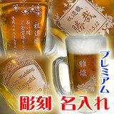 【】【ビアジョッキ 名入れ・彫刻】プレミアムビールジョッキ【500ml】ビールグラス ビアグラス 還暦祝い 退職祝い 父の日 記念品 誕生日 母の日 記念日 バレンタイン プレゼン