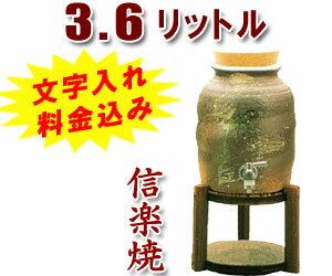 【焼酎サーバーの品揃え日本最大級!】【名入れ・文...の商品画像
