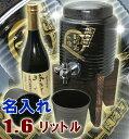 【送料無料】本格米焼酎720ml+名入れ焼酎サーバー(黒釉流し)1.6L+焼酎グラス2個の