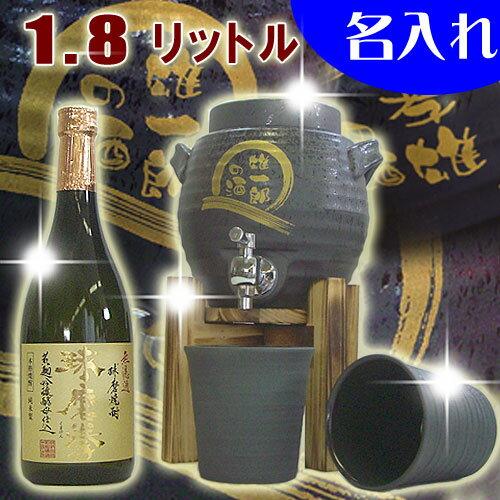 名入れ 焼酎サーバー【送料無料】米焼酎720ml+名入れ焼酎サーバー(黒舞)1.8L+焼酎…...:shop-adex:10004142