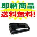 富士通(FUJITSU) LB-309 リサイクルトナー【即納】 対応機種 XL-6010 XL-6100