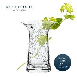 ローゼンダール社 ROSENDAHL フィリグラン ベース ライン 花瓶 21cm フラワーベース グラス 38055 Filigran VASE transparent 【楽ギフ_包装】