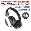 ZEALOT Bluetooth4.0 ワイヤレスヘッドセット ヘッドホン 40mmダイナミックドライバ SDカードジャック FM AUX 【オーディオ】◇ALW-B17