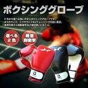 あしたのために ボクシング グローブ 2色 ボクサイズ エクササイズ トレーニング フィットネス 用途に 軽量 耐衝撃 通気性 が 抜群 ◇ALW-BS-XC1
