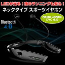 ネックタイプ スポーツイヤホン ヘッドホン Bluetooth4.0 ノイズキャンセル CVC6.0 チップCSR 4.0【並行輸入品】【オーディオ】◇ALW-ZEALOT-H1