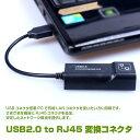 USB 2.0 to RJ45 変換 コネクタ USB 搭載 PC や スマホ で 有線 LAN ネットワーク 接続 が 可能 に 【ゆうパケットで送料無料】◇ALW-HJCRJ45