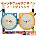 可愛らしいキャットフェイスデザイン!猫耳付きのセラミック製フードディッシュです。