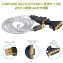 DTECH USB to RS232 9ピン 変換 ケーブル 25ピン 変換 コネクタ 付属 現行 PC で シリアル 接続 機器 を活用 ◇ALW-PA-5003A