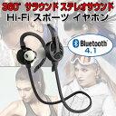 Bluetooth4.1 スポーツイヤホン ヘッドセット 耳掛け イヤホン ステレオミニ ワイヤレス USB充電 DSPスマートノイズリダクション【オーディオ】◇ALW-S-502