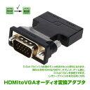 HDMI to VGA オーディオ 変換 アダプタ モニタ プロジェクタ など D-Sub 15ピン 接続 機器 を有効利用 【ゆうパケットで送料無料】 ◇ALW-VGA-1