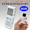 ICレコーダー ボイスレコーダー 8GB 小型 録音機 MP3プレイヤー ◇ALW-AD-BR991 P11Sep16