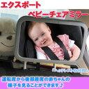 ベビーチェアミラー イチャイルドシート設置ミラー 赤ちゃん用バックミラー 後部座席用バックミラー【カー用品】◇ALW-CR-BMR1001