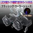フラッシングローラー ローラーシューズ 光る LED内蔵 ローラースケート サイズ調整可能【スポーツ】◇ALW-FHL-X