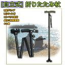 LEDライト付 折りたたみ杖 スティツク L型グリップ 長さ5段階調整 ブラック 4つ脚 コンパクト登山 ◇ALW-PY15017