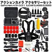 アクションカメラ アクセサリーセット スポーツカメラ HERO4 HERO3+ HERO3 HERO2 SJ4000 SJ5000に対応 GoPro SJCAM ◇ALW-GP-PARTS49