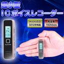 小型 ボイスレコーダー microSDカード32GB対応 長時間 高音質 MP3 WMA ICレコーダー お洒落 マイク コンパクト ◇ALW-SK-007
