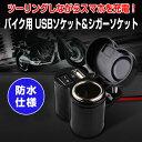 バイク用 防水 USBソケット&シガーソケット スマホ充電 ツーリング 充電 ◇ALW-YF-122 10P03Dec16