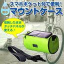 自転車用 マウントケース 防水 自転車バッグ タッチパネル スマートフォンバッグ 携帯型マルチバッグ 5.5インチ サイクリング ◇ALW-CQB-001