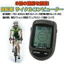 ワイヤレス 自転車 サイクルコンピューター 電子バロメーター 天気予報 サイクリング 走行距離計 スピードメーター ストップウォッチ ◇ALW-DB-702