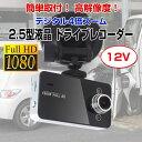 フルHD対応 2.5インチ ドライブレコーダー Gセンサー搭載 動体感知 自動録画対応 防犯カメラ【カー用品】◇ALW-K5000