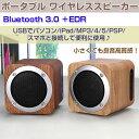 ミニ ウッドポータブル ワイヤレススピーカー 木製ミニ Bluetooth3.0 USB接続 高質感 ワイヤレススピーカーシステム 高音質 サブウーファー ◇A...