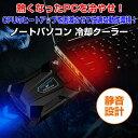 ノートPCクーラー 冷却 ラジエーター USB コンパクト ファン 高熱冷却 静音 ◇ALW-PCFAN-C1