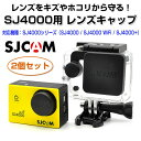 SJCAM レンズキャップ レンズ保護 ハウジング用 カメラ用 キャップカバー WIFIスポーツカメラ SJ4000アクセサリー 2個セット【ゆうパケットで送料無料】◇ALW-SJ-MICRO4000 10P03Dec16