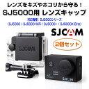 SJCAM レンズキャップ レンズ保護 ハウジング用 カメラ用 キャップカバー WIFIスポーツカメラ SJ5000アクセサリー 2個セット【ゆうパケットで送料無料】◇ALW-SJ-MICRO5000 532P17Sep16